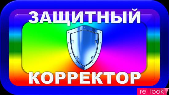 ЗАЩИТНЫЙ КОРРЕКТОР «СОДИС-1000»