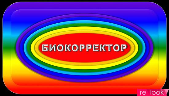 БИОКОРРЕКТОР «БК-1000» УНИВЕРСАЛЬНЫЙ