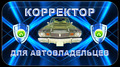 КОРРЕКТОР ДЛЯ АВТОВЛАДЕЛЬЦЕВ «КДА-100»