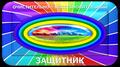 ОЧИСТИТЕЛЬНО - ВОССТАНОВИТЕЛЬНЫЙ ЗАЩИТНИК «ОВЗ-100»