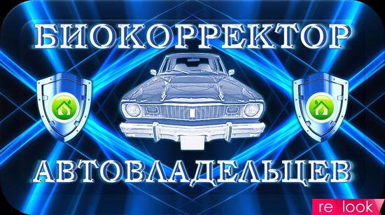 БИОКОРРЕКТОР АВТОВЛАДЕЛЬЦЕВ «БАВ-100»