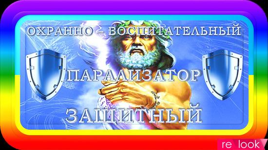 ОХРАННО - ВОСПИТАТЕЛЬНЫЙ ПАРАЛИЗАТОР ЗАЩИТНЫЙ «ОВПЗ-1000»