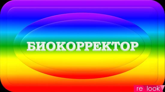СПЕЦИАЛЬНЫЙ БИОКОРРЕКТОР УНИВЕРСАЛЬНЫЙ «СБКУ-1000»