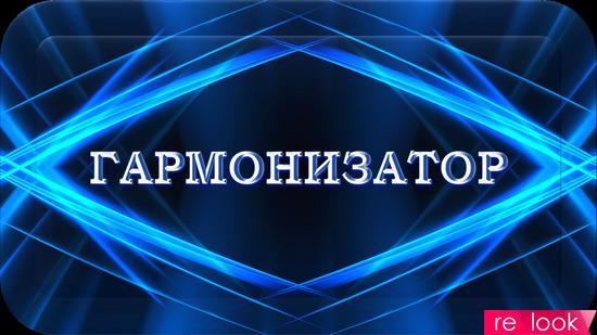 ГАРМОНИЗАТОР «СУНГ-1000»