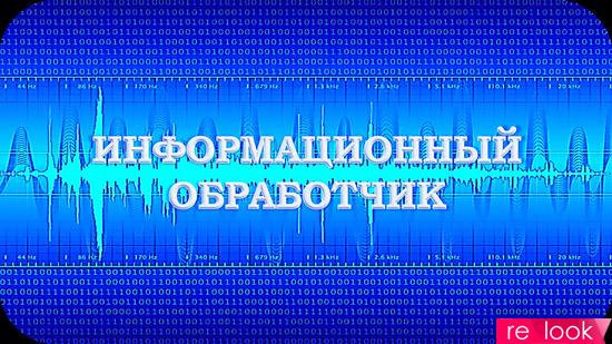 ИНФОРМАЦИОННЫЙ ОБРАБОТЧИК «ИО-10»