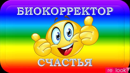 БИОКОРРЕКТОР СЧАСТЬЯ «БКС-999»