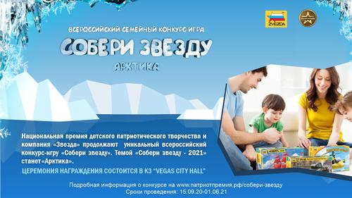 Всероссийский семейный конкурс-игра «Собери звезду. Арктика»