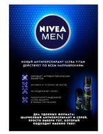 Новый аромат в линейке антиперспирантов ULTRA от NIVEA MEN
