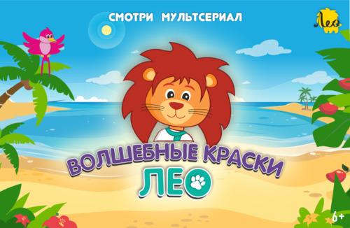 """Спецпроект """"Волшебные краски Лео"""""""